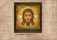Ікона Спас Нерукотворний 12 ст. - N9